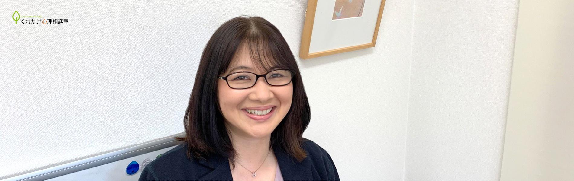 外山 佳子 カウンセラー